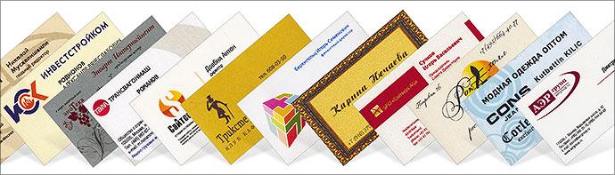 Печать визиток2